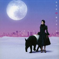 中島美嘉 / 朧月夜 ~祈り Limited Edition / M-2 沙羅 / M-3 月の砂漠